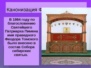 Канонизация Федора Кузьмича В 1984 году по благословению Святейшего Патриарха
