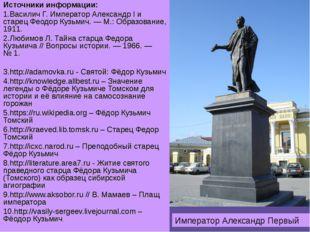 Источники информации: 1.Василич Г. Император Александр I и старец Феодор Кузь