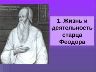 1. Жизнь и деятельность старца Феодора