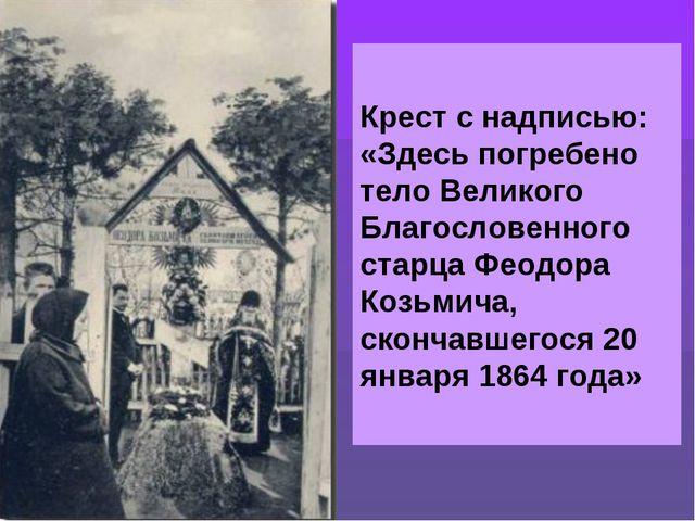 Крест с надписью: «Здесь погребено тело Великого Благословенного старца Феодо...