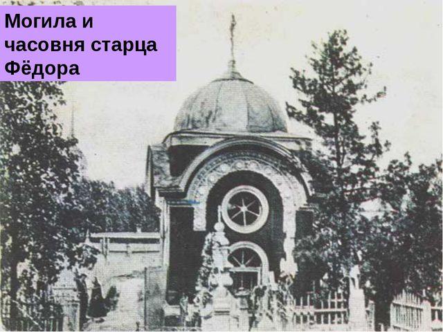 Могила и часовня старца Фёдора