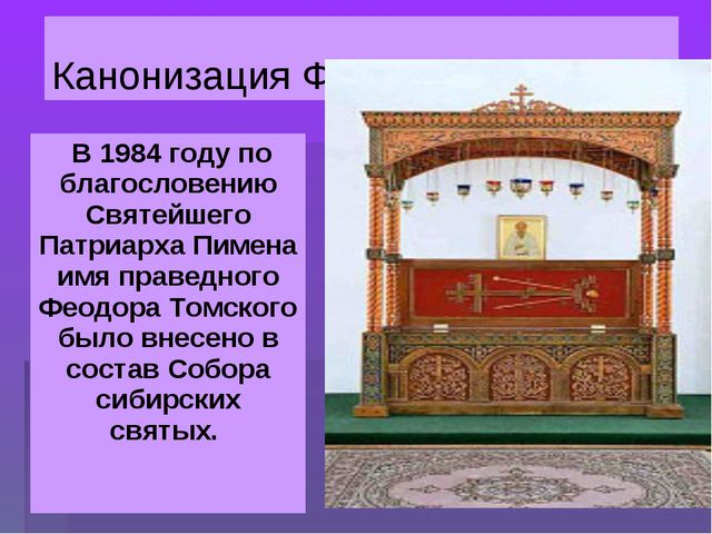 Канонизация Федора Кузьмича В 1984 году по благословению Святейшего Патриарха...