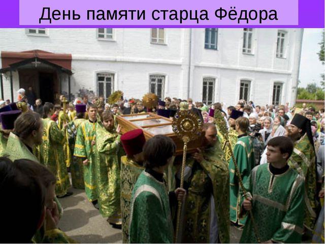 День памяти старца Фёдора
