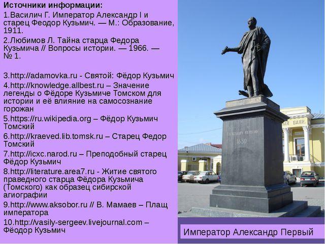 Источники информации: 1.Василич Г. Император Александр I и старец Феодор Кузь...