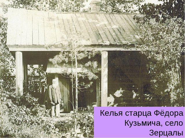 Келья старца Фёдора Кузьмича, село Зерцалы