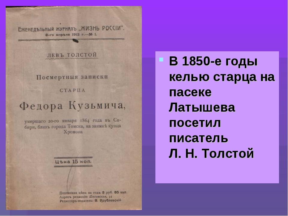 В 1850-е годы келью старца на пасеке Латышева посетил писатель Л.Н.Толстой