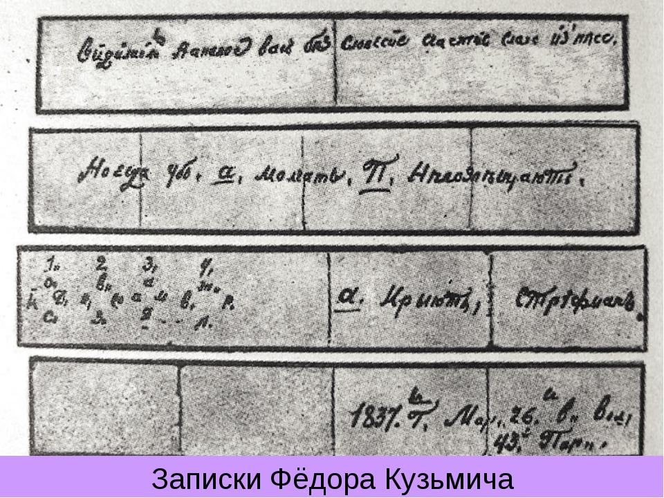 Записки Фёдора Кузьмича