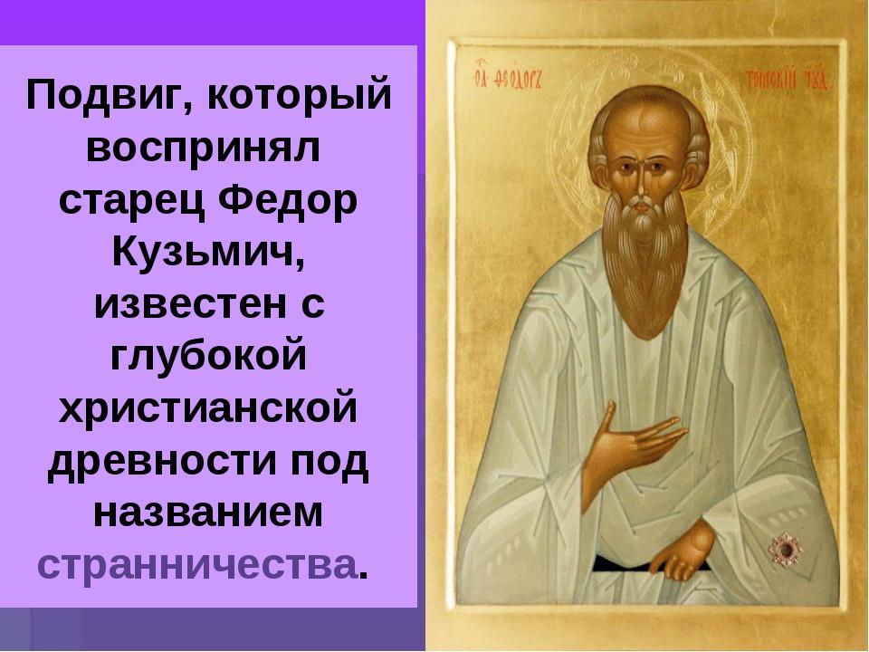 Подвиг, который воспринял старец Федор Кузьмич, известен с глубокой христианс...