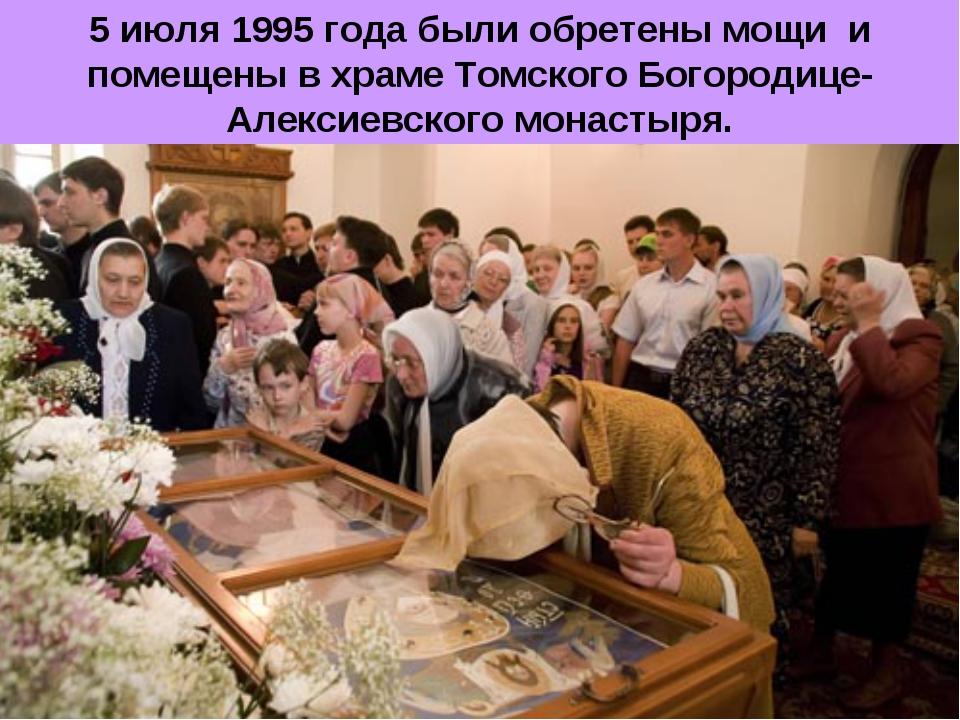 5 июля 1995 года были обретены мощи и помещены в храме Томского Богородице-Ал...