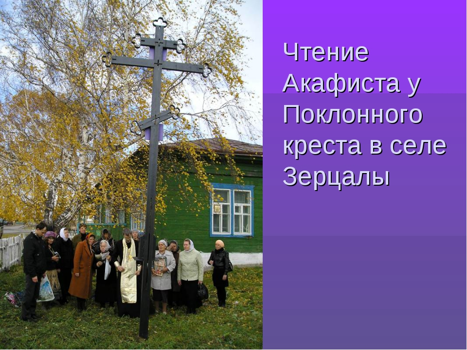 Чтение Акафиста у Поклонного креста в селе Зерцалы