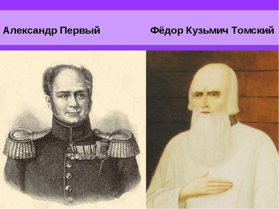 Александр Первый Фёдор Кузьмич Томский