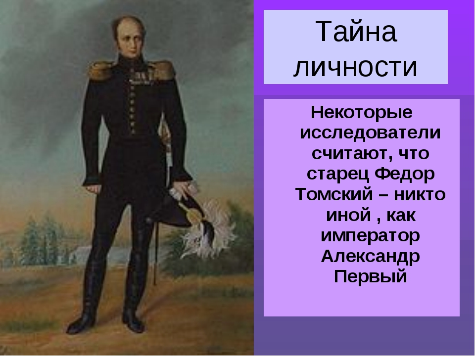 Тайна личности Некоторые исследователи считают, что старец Федор Томский – ни...