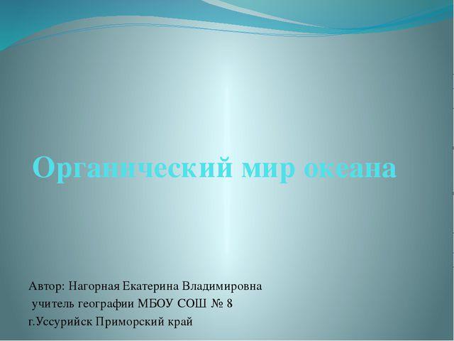 Органический мир океана Автор: Нагорная Екатерина Владимировна учитель геогра...