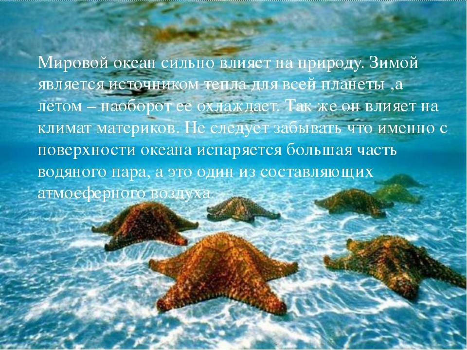 Мировой океан сильно влияет на природу. Зимой является источником тепла для...