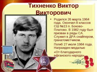 Тихненко Виктор Викторович Родился 26 марта 1964 года. Окончил 8 классов СШ №