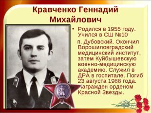 Кравченко Геннадий Михайлович Родился в 1955 году. Учился в СШ №10 п. Дубовск