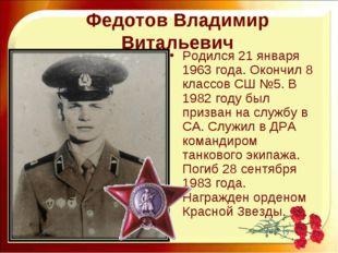 Федотов Владимир Витальевич Родился 21 января 1963 года. Окончил 8 классов СШ