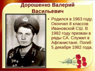 Родился в 1963 году. Окончил 8 классов Ивановской СШ. В 1982 году призван в р