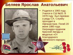 Беляев Ярослав Анатольевич Родился в 1965 году. Учился в СШ №20. В 1979 году