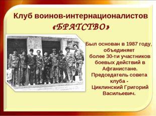 Клуб воинов-интернационалистов «БРАТСТВО» Был основан в 1987 году, объединяет