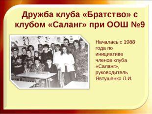 Дружба клуба «Братство» с клубом «Саланг» при ООШ №9 Началась с 1988 года по