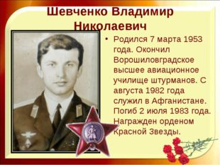 Шевченко Владимир Николаевич Родился 7 марта 1953 года. Окончил Ворошиловград