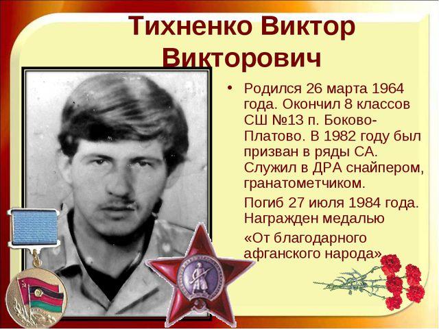 Тихненко Виктор Викторович Родился 26 марта 1964 года. Окончил 8 классов СШ №...
