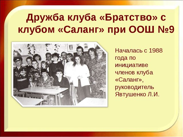 Дружба клуба «Братство» с клубом «Саланг» при ООШ №9 Началась с 1988 года по...