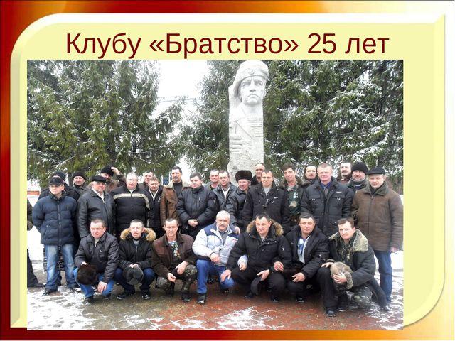 Клубу «Братство» 25 лет