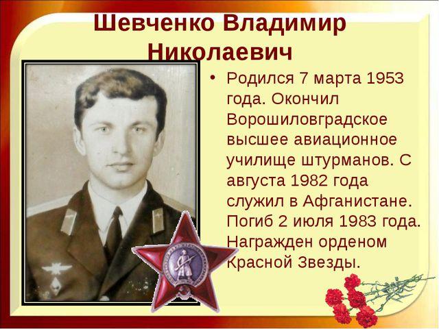 Шевченко Владимир Николаевич Родился 7 марта 1953 года. Окончил Ворошиловград...