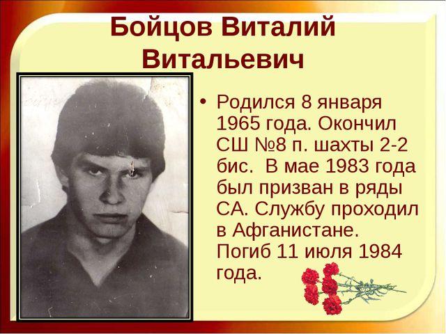 Бойцов Виталий Витальевич Родился 8 января 1965 года. Окончил СШ №8 п. шахты...