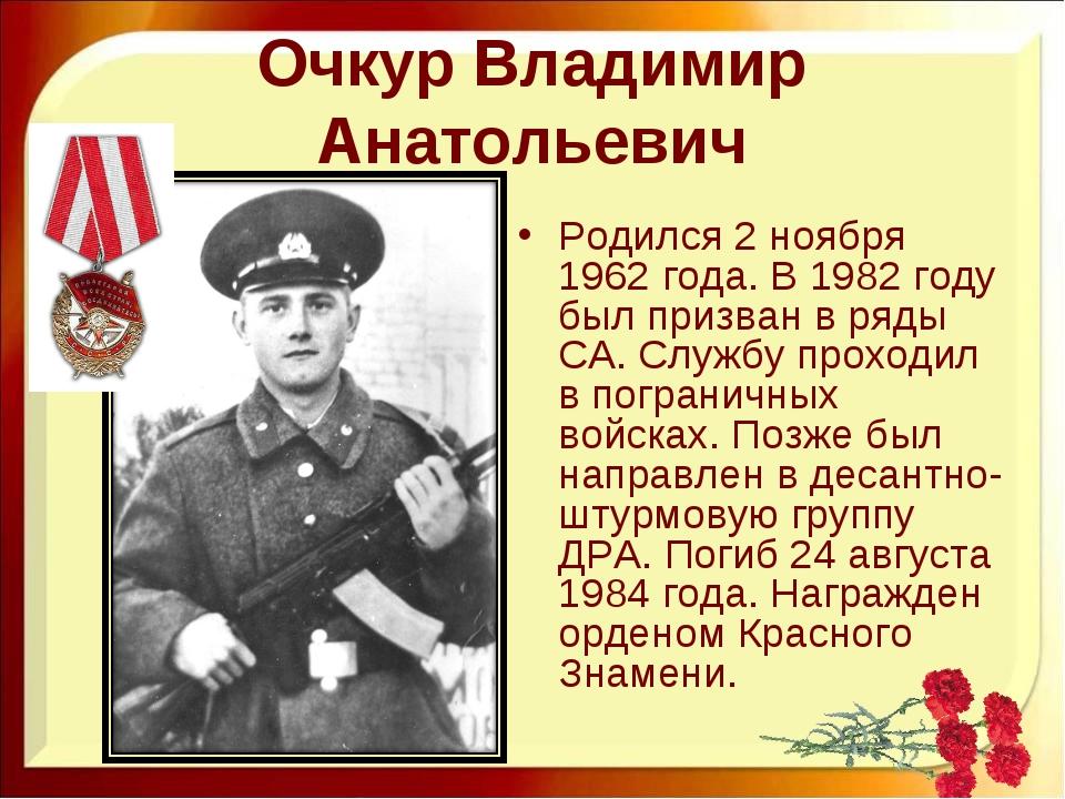 Очкур Владимир Анатольевич Родился 2 ноября 1962 года. В 1982 году был призва...