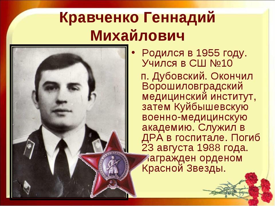 Кравченко Геннадий Михайлович Родился в 1955 году. Учился в СШ №10 п. Дубовск...