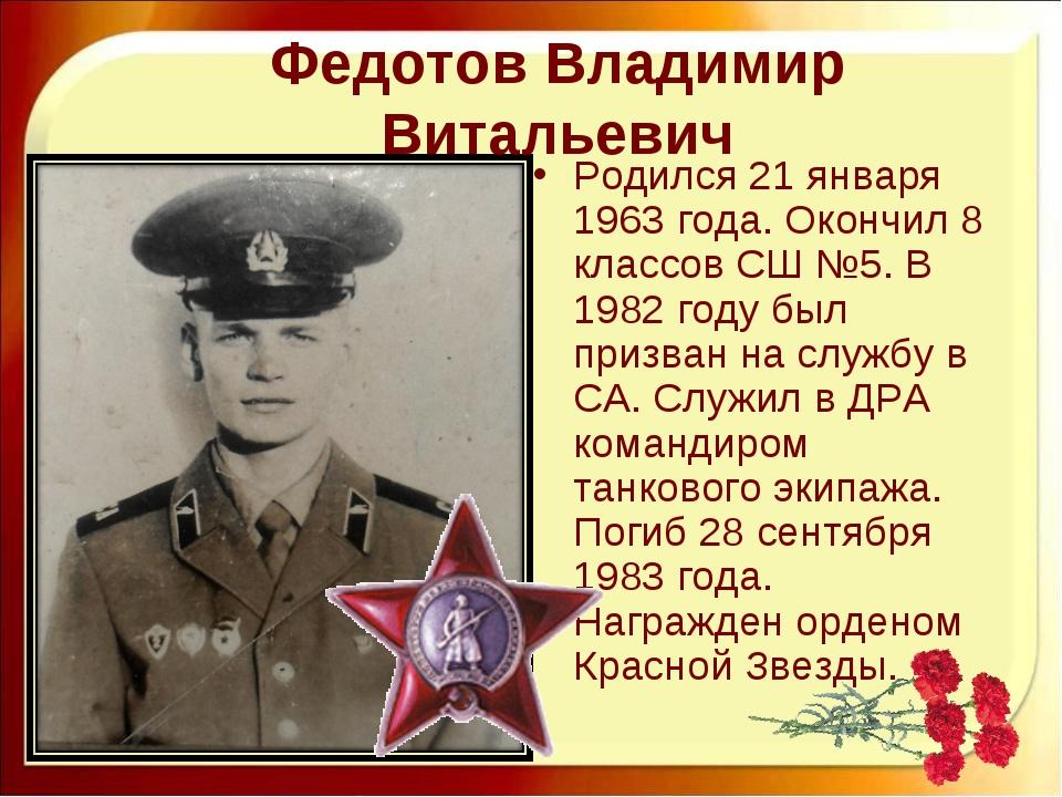 Федотов Владимир Витальевич Родился 21 января 1963 года. Окончил 8 классов СШ...