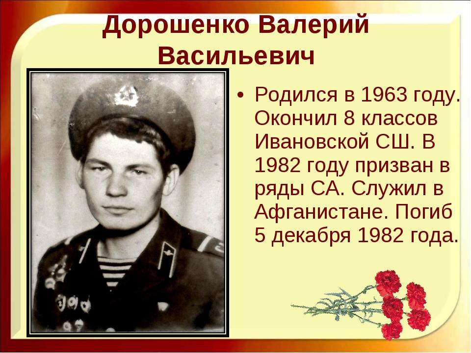 Родился в 1963 году. Окончил 8 классов Ивановской СШ. В 1982 году призван в р...