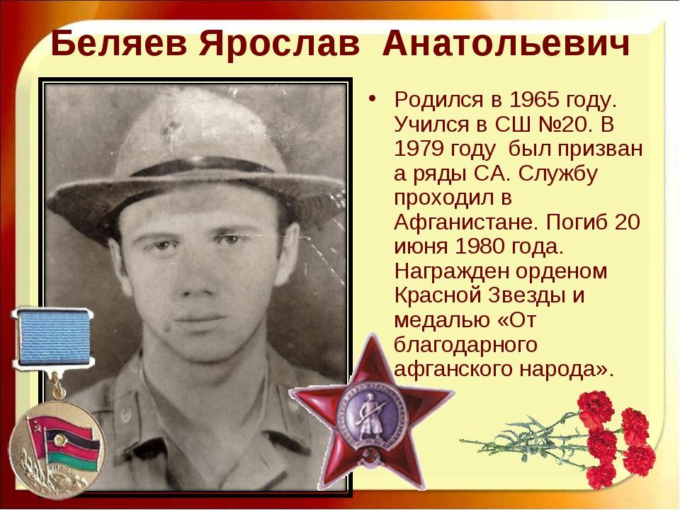 Беляев Ярослав Анатольевич Родился в 1965 году. Учился в СШ №20. В 1979 году...
