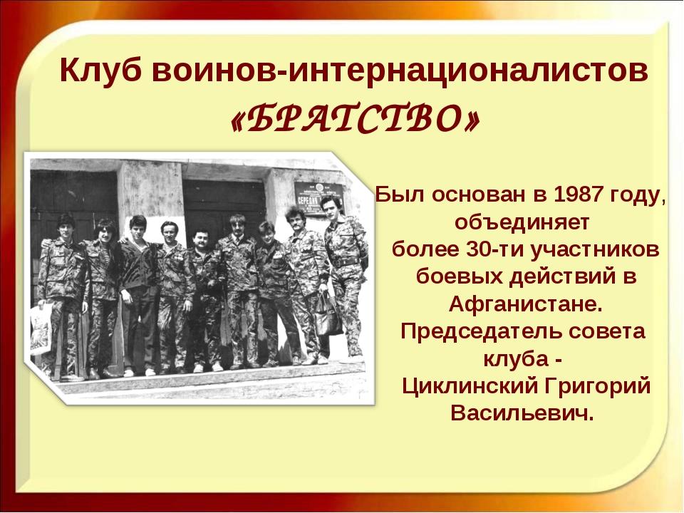 Клуб воинов-интернационалистов «БРАТСТВО» Был основан в 1987 году, объединяет...