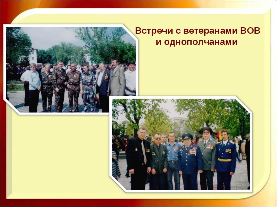 Встречи с ветеранами ВОВ и однополчанами