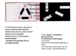 1.Нет баланса масс черного и белого одинаковая форма прямоугольников и расст