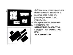 Добавлением новых элементов можно замкнуть движение в пространстве листа или