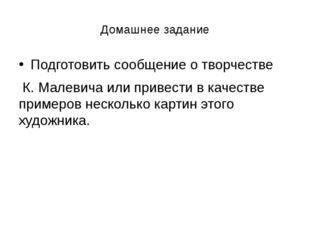 Домашнее задание Подготовить сообщение о творчестве К. Малевича или привести