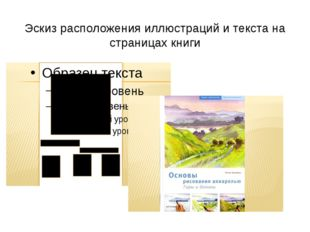 Эскиз расположения иллюстраций и текста на страницах книги