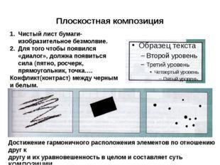 Плоскостная композиция Чистый лист бумаги-изобразительное безмолвие. Для того