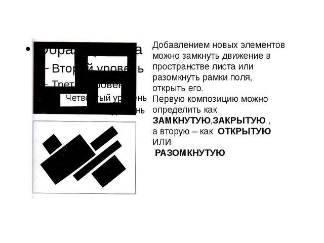 Добавлением новых элементов можно замкнуть движение в пространстве листа или...