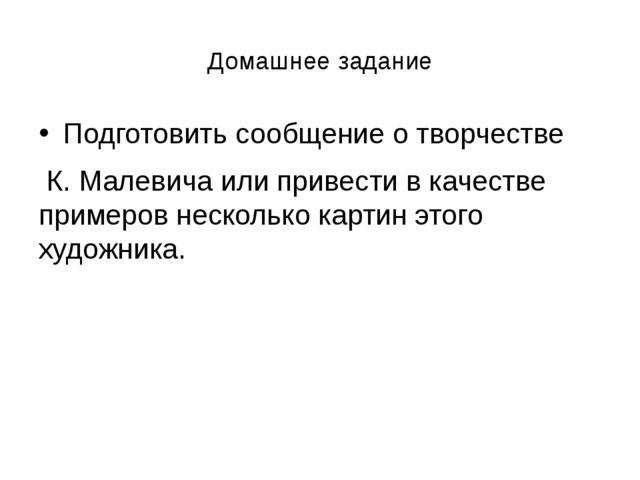 Домашнее задание Подготовить сообщение о творчестве К. Малевича или привести...