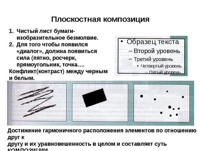 Плоскостная композиция Чистый лист бумаги-изобразительное безмолвие. Для того...