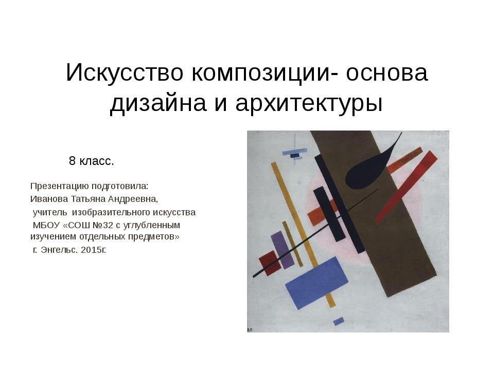 Искусство композиции- основа дизайна и архитектуры Презентацию подготовила: И...