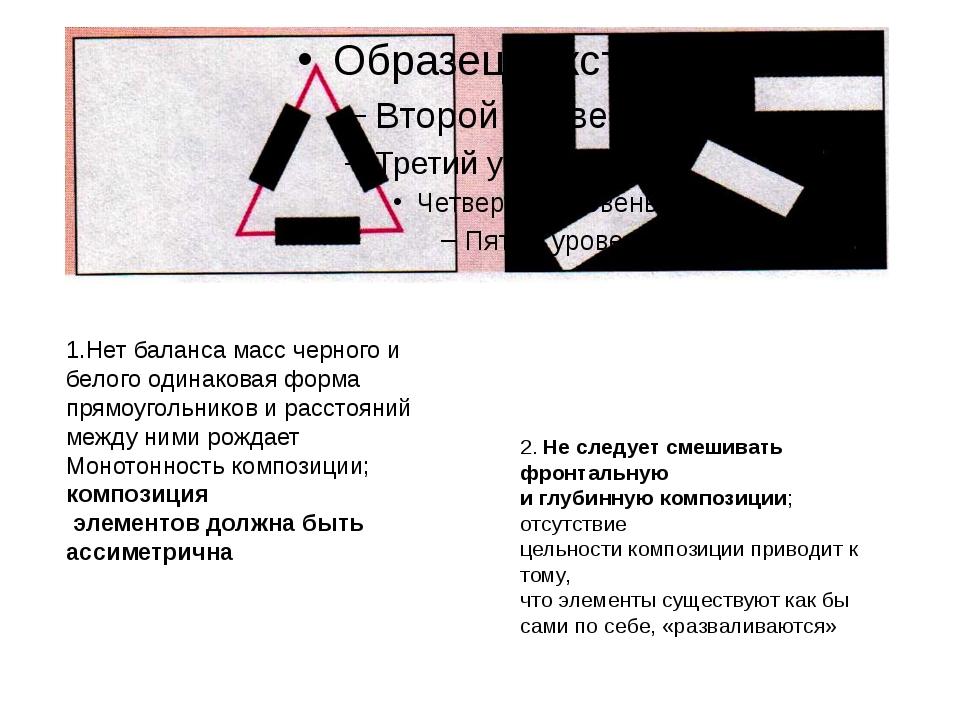 1.Нет баланса масс черного и белого одинаковая форма прямоугольников и расст...