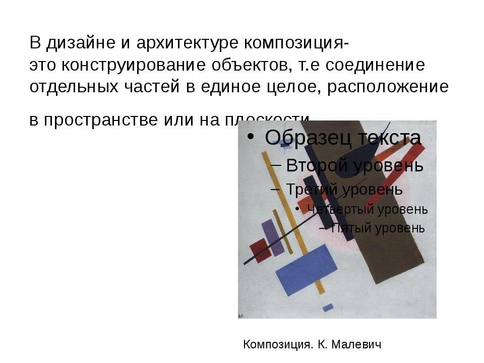 В дизайне и архитектуре композиция- это конструирование объектов, т.е соедине...