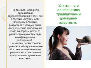 По данным Всемирной организации здравоохранения 21 век - век аллергии. Актуал